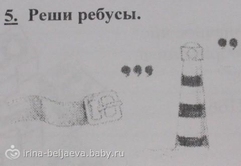 ребусы и ответы на них по русскому языку для 3 класса