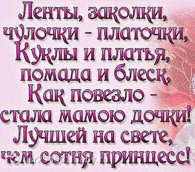 Короткие стих о дочери