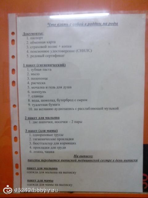 греет само список роддов и перинатальных центров москвы термоколготки Специальная