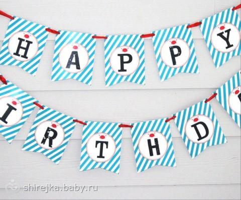Флажки гирлянда с днем рождения своими руками