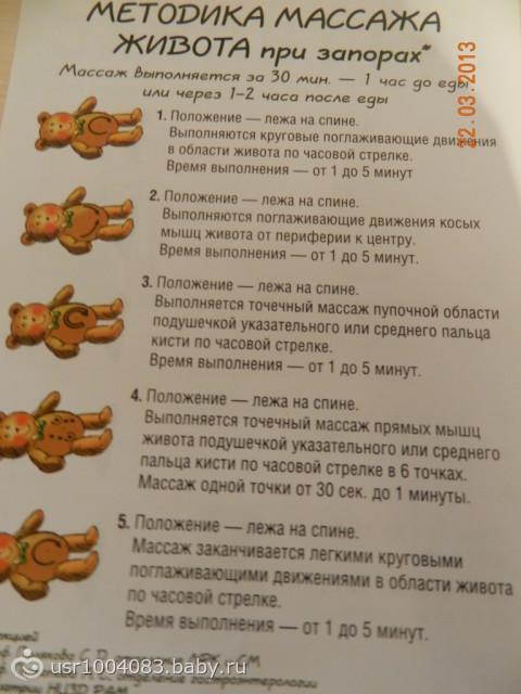 Диета 5 для ребенка 3 лет ultraeffectus