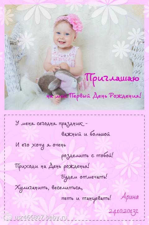 Открытки детские приглашение своими руками