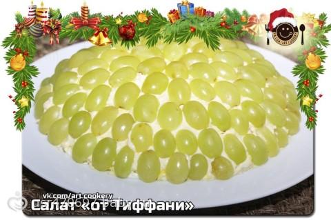 Фото салатов с виноградом