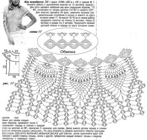 Схемы вязания крючком летних кофточек