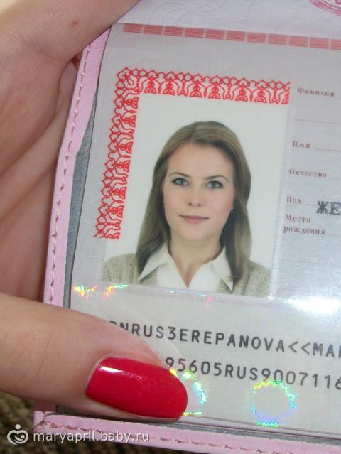 Как сделать удачные на паспорт