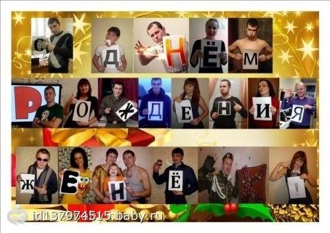 С днём рождения поздравление по буквам