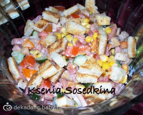 салат грация рецепт с курицей ветчиной