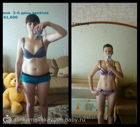 помогите с питанием для похудения