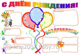 Поздравления с днем рождения на листах