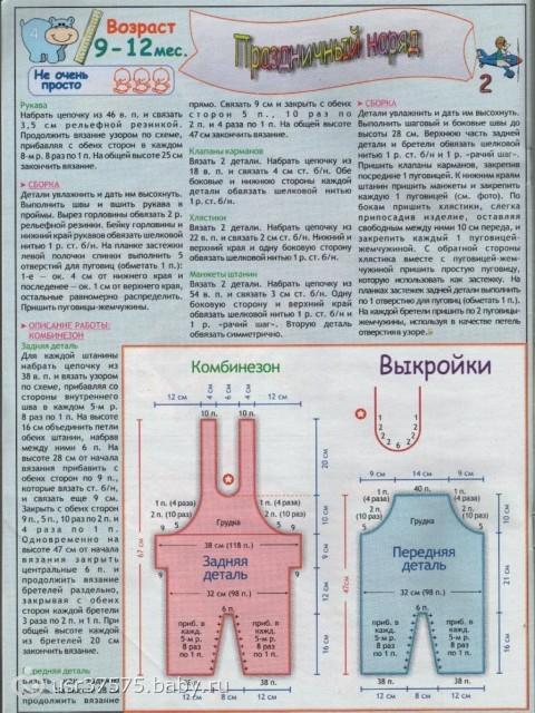 Схема и описание вязания детского комбинезона 395