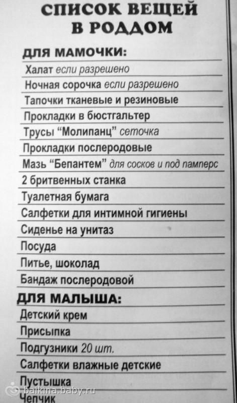Список вещей на выписку из роддома