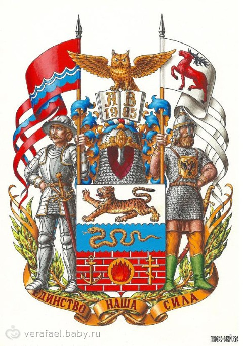 Ответы@mail ru как составить герб семьи