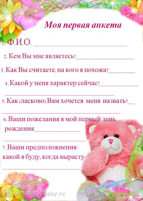 Письмо В Будущее Ребенку На Годик Образец - фото 11