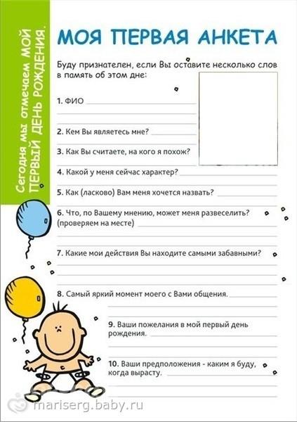 Письмо В Будущее Ребенку На Годик Образец - фото 6