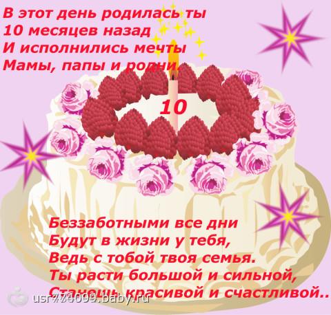 Поздравления на 10 месяцев девочке