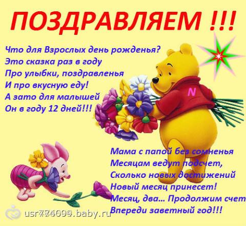 Поздравление с 10 месяцами девочке открытка