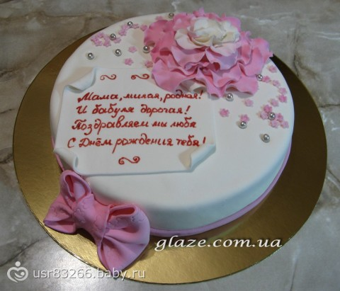 Поздравление про торт