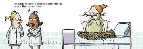 Смешно! о родах!!!, смешно о родах - на бэби.ру