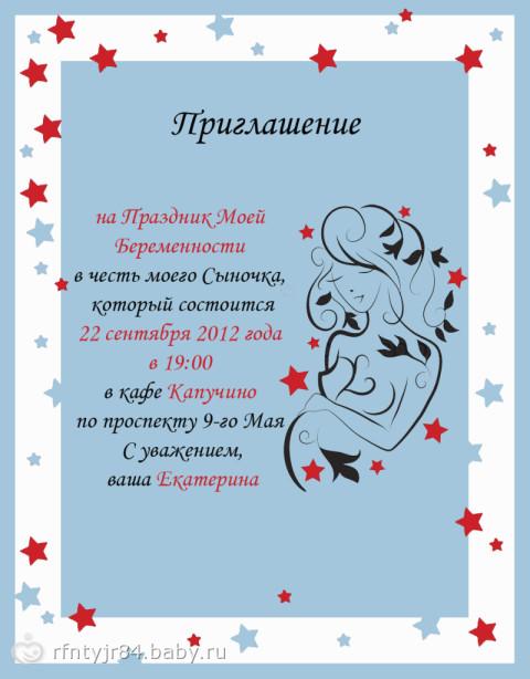 Baby shower — праздник моей беременности. ОЧЕНЬ БОЛЬШОЙ ФОТООТЧЕТ!!!