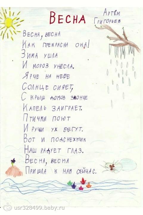 Стихи про беременность для папы