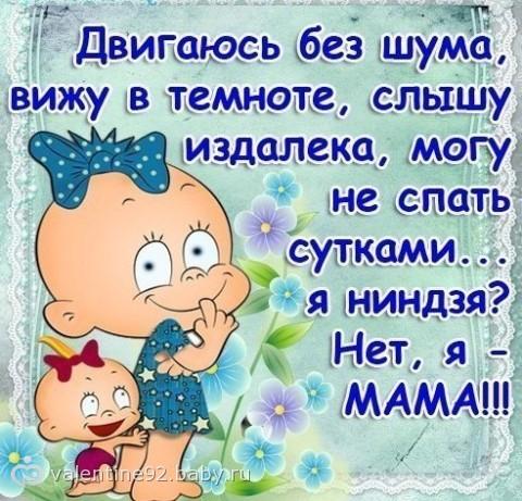 Статус поздравления с днем рождения для мамы