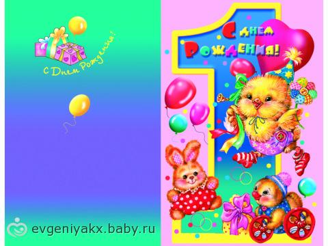 Поздравления с днем рождения детям на годик