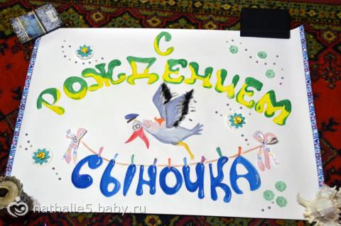 Плакаты на выписку из роддома своими руками для мальчика 109