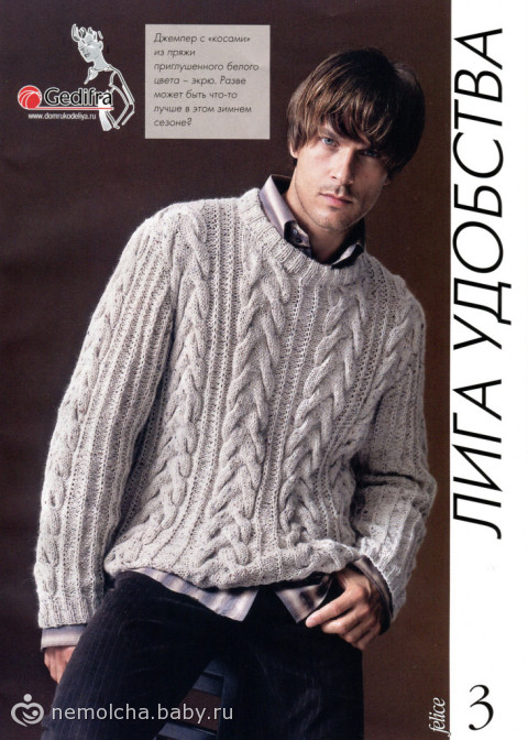 Метки вязание мужского свитера вязаный мужской свитер мужской свитер с узором коса мужской свитер