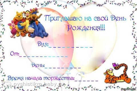 скачать открытки пригласительные: