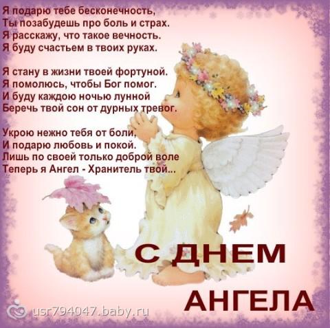 С днем ангела ольги поздравления от ольги