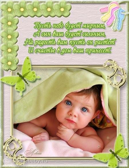 Поздравления родителям с новорожденным сыном