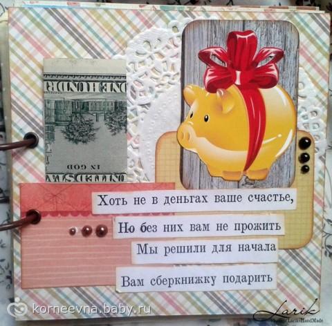 Стих для любого подарка 652