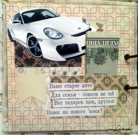 Стихи к подарку чехлы для автомобиля 51