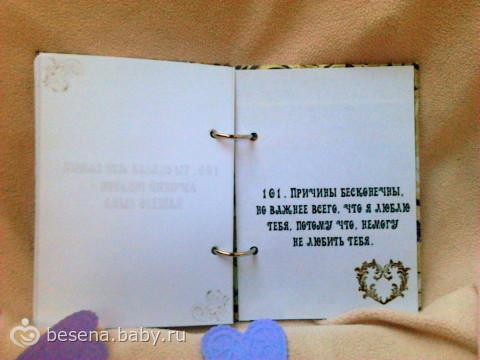 Первую страничку оставила чистую-чтобы лиля написала несколько слов на обложке металлические подвески ключик и замочек