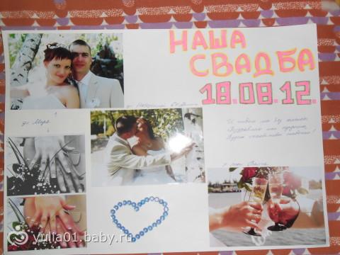 Годовщина нашей свадьбы! 18.08.2013г. год в браке! В ОСНОВНОМ ФОТО!
