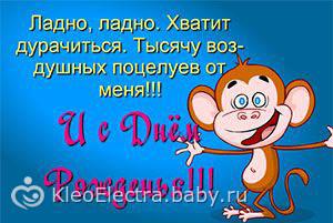 Поздравления от обезьянки с днем рождения