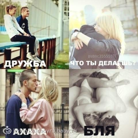 predlozhil-svoyu-devchonku-drugu