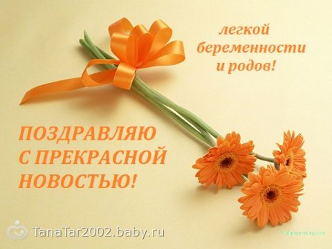 Поздравления с беременностью прикольные