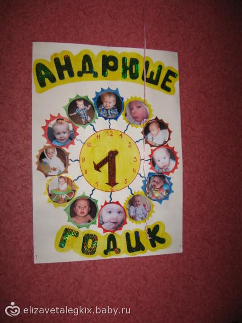 С днем рождния на плакат с 1 годиком