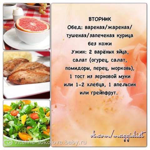 похудение с энерджи диет