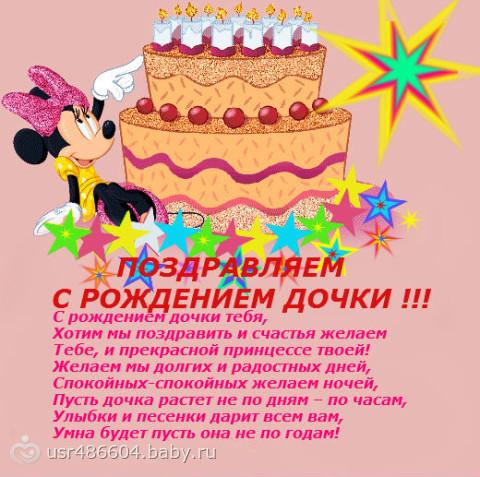 Поздравление с днем рождения дочки родителям 4 года
