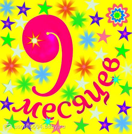 Поздравления с 9 месяцем ребенку 28