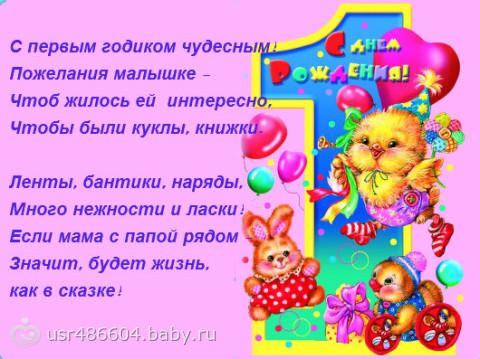 Поздравление с днем рождения 1 годик девочке прикольные короткие