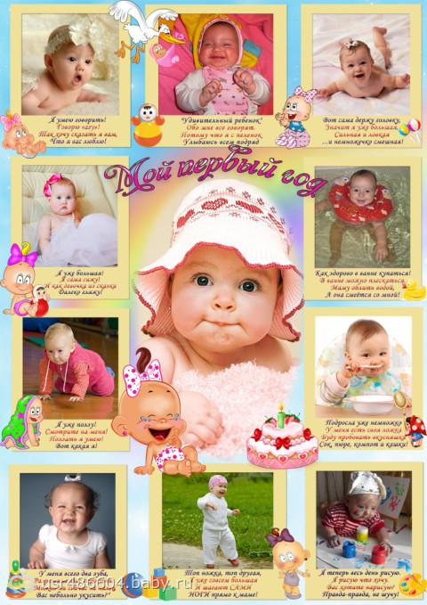 Плакат на год девочки своими руками