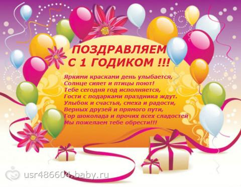 Поздравление с днем рождения на один годик