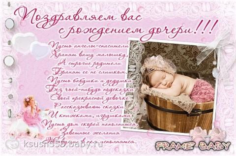 поздравления подруги на рождение дочки