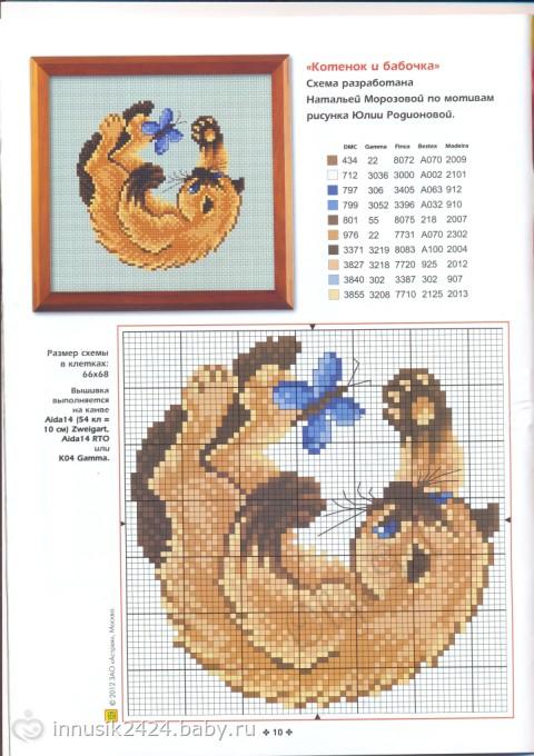 Журнал по вышивке крестом схемы i 557