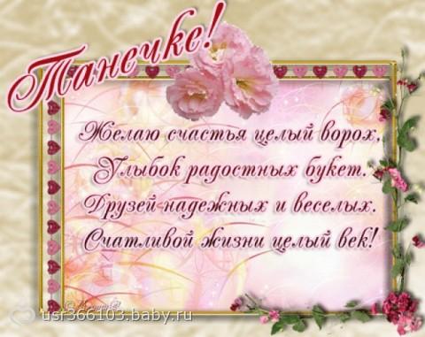 Поздравления сердечные с днем рождения дочери