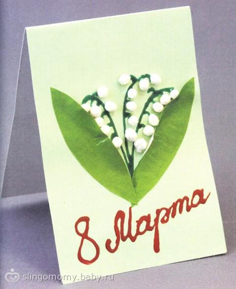 Как сделать открытку на 8 марта маме своими руками из бумаги