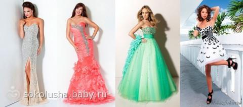 Фасоны.  Платья на выпускной вечер могут выполненные в нескольких стилях, особенно популярны греческий...